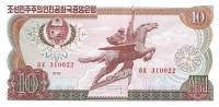 North Korea - Pick 20c - 10 Won 1978 - Unc - Corea Del Nord