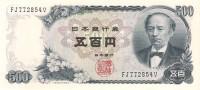 Japan - Pick 95 - 500 Yen 1969 - Unc - Giappone