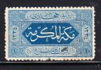 Saudi Arabia Used Scott #L12 1pi Blue Details From Ancient Prayer Niche - Arabie Saoudite