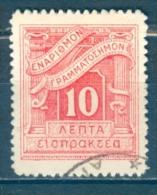 Greece, Yvert No 69 - Gebruikt