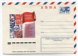 Russia COMPUTER PRINT MINT ENVELOPE 1976