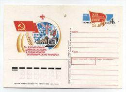 Russia 19th COMPUTERS CONGRESS MINT POSTAL CARD 1988