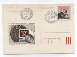 Hungary INTERNATIONAL CONFERENCE COMPUTATIONAL LINGUSTICS COMPUTERS FDC POSTAL CARD 1988