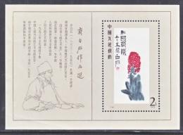 PRC 1573     **   FLOWERS - 1949 - ... People's Republic