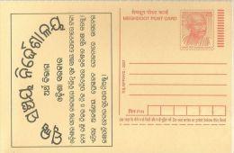 Meghdoot PC,Gandhi Motiff, 2008 Oriya Language,Small Saving Schemes, Orissa - Ganzsachen