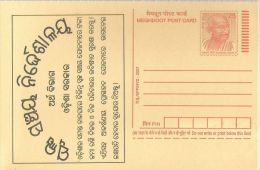 Meghdoot PC,Gandhi Motiff, 2008 Oriya Language,Small Saving Schemes, Orissa - Enteros Postales