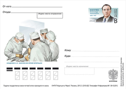 2015-278 Postal Card OS Russia Russland Russie Rusia 25 Years Since The Birth Of A.Bakulev, Surgeon-Medicine - Medicina