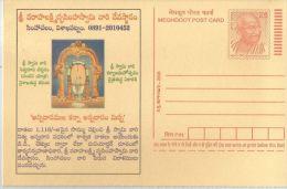 Meghdoot PC,Gandhi Motiff, 2008 Telugu Language,Simhachalam Hindu Temple, God Visakhapatnam - Enteros Postales