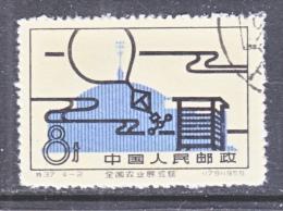 PRC  484   (o) - 1949 - ... People's Republic