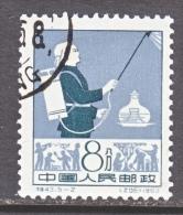 PRC  532   (o) - 1949 - ... People's Republic