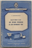 Bornovolokov E. Rectifiers For Power Receivers On AC Power. In Russian. - Literature & Schemes