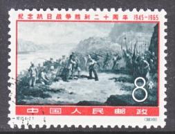 PRC  860    (o) - 1949 - ... People's Republic