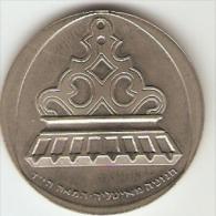 Monnaies - ISRAEL - 1 Lirah 1962 - Hanukkah, Italian Lamp - KM 38 + Boitier - Israel