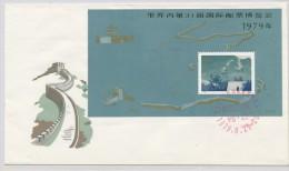 China   Block 16  FDC    (p3885 ) Siehe Scan - 1949 - ... Repubblica Popolare