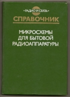 Microchips For Everyday Radio. Directory. 1989 - In Russian. - Literature & Schemes