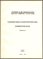Guide Developer And Designer Of Electronic Equipment. Element Base. 2 Vols. 1993 - In Russian. - Literature & Schemes