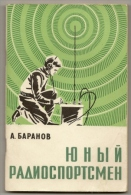 Young Radiosportsmen. Moscow, 1973 - In Russian. - Literature & Schemes