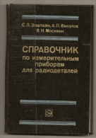 Reference Measuring Instruments For Radio Components. Leningrad, USSR, 1980 -The Russian. - Literature & Schemes