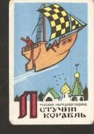 Russia USSR Soviet Calendar 1982 - Russian Folktale cartoon illustration fairy tale FLYING SHIP