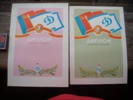 "Blank Sporting Conduct ""Dynamo"" (police).  1 And 2 Degree.    Conduite Sportive Blank ""Dynamo"" (police). - Diplomas Y Calificaciones Escolares"