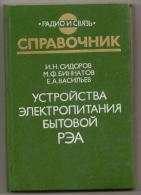 Power Devices Household Radio-electronic Equipment. Directory. 1991 - In Russian. - Literature & Schemes