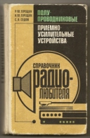 Semiconductors Receiving - Amplifying Devices. Directory Of Amateur Radio. 1988 - In Russian. - Literature & Schemes