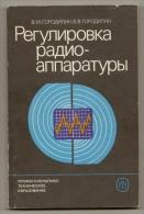 Adjusting The Radio. Textbook 1986 - In Russian. - Literature & Schemes