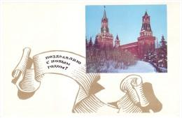 USSR, 1967. HAPPY NEW YEAR! MOSCOW KREMLIN. Artist V. Ryklin. Unused Postcard - Nieuwjaar
