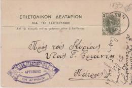 Greece PS 1908 Agrinio - Patra - Commercial Cachet - Bakery - Creased - Ganzsachen