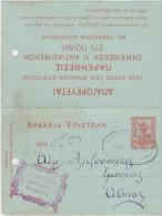 Greece PS 1910 Vonitsa - Sira - Commercial Cachet - Merchant - Ganzsachen