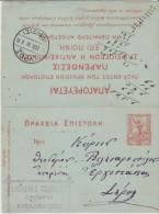 Greece PS 1910 Cefalovryson - Sira - Commercial Cachet - Merchants - Ganzsachen