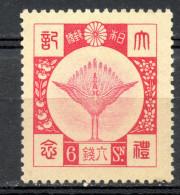 Japan Japon : (4) 1928 Intronisation De L'empereur Hirohito Sc# 204* Sans Gomme - Unused Stamps