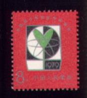China 1979 J40 National Scientific And Technological Exhibition Of Juniors' Works Stamp Atom - Unused Stamps