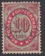 LEVANT RUSSIA Yvert 15 HORIZONTALLY LAID PAPER