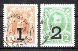 Russia , SG 175-6 ,1917 (Jan) , Currency Stamps , Complete Set , Used