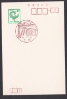Japan Scenic Postmark, Ammonite Fossil Dam (js2147) - Japan
