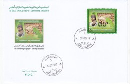 LIBYA 2010, 33rd Ann People Declaration 1v.compl.set On Official FDC- REDUCED PRICE-scarce-SKRILL PAYMENT ONLY - Libya