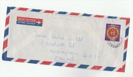 1986 Air Mail SRI LANKA COVER Stamps 8.50  LEAGAL MEDICINE  Health To GB - Sri Lanka (Ceylon) (1948-...)