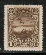 CHINA  1 CENT FAMINE RELIEF VF OG HINGED - China
