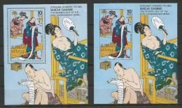 AJMAN - MNH - Art - Painting - Shichi Dame - K. Utamaro - Perf. + Imperf. - Art