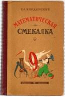 B.A.KORDEMSKY.Matematicheskaja.574 Pages.1955.MOSCOU.reliure éditeur. - Livres, BD, Revues