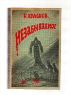 Nikolaï Nikolaïevitch KRASNOV.He3a6bIBaeMoe (Nezabyvaemoe)1945-1956.(347 Pages.portraits,cartes,dessins.22cm X 14 Cm. - Livres, BD, Revues