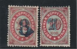 Levant _ Timbres De Russie_ 17/18 - 1876