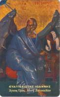 GREECE(chip) - Greek Scholars 10/Evangelist John, Tirage 40000, 09/01, Used - Grèce