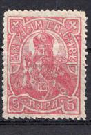 ST SAVA CHURCH 1930th  MNH - Wohlfahrtsmarken