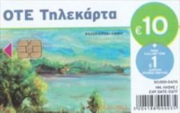 GREECE GREEK New Cards Used M157 - 04/2015,  Tirage 50.000, - Greece