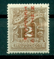 HELLENIC ADMINISTRASION ON POSTAGE DUE RED OVERPRINT UP, 2 DRACHMAI ENGRAVED, HELLAS D67, MH. - Grèce