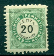 GREECE, 1876,  POSTAGE DUE, 2nd VIENNA ISSUE, HELLAS D17, MH - Port Dû (Taxe)