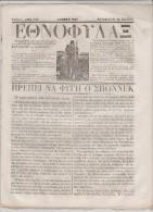 Greece Athens 1865 Newspaper Ethnofylax In Greek - Boeken, Tijdschriften, Stripverhalen