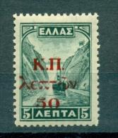 GREECE, CHARITY ISSUE, HELLAS C 84 MH. - Wohlfahrtsmarken